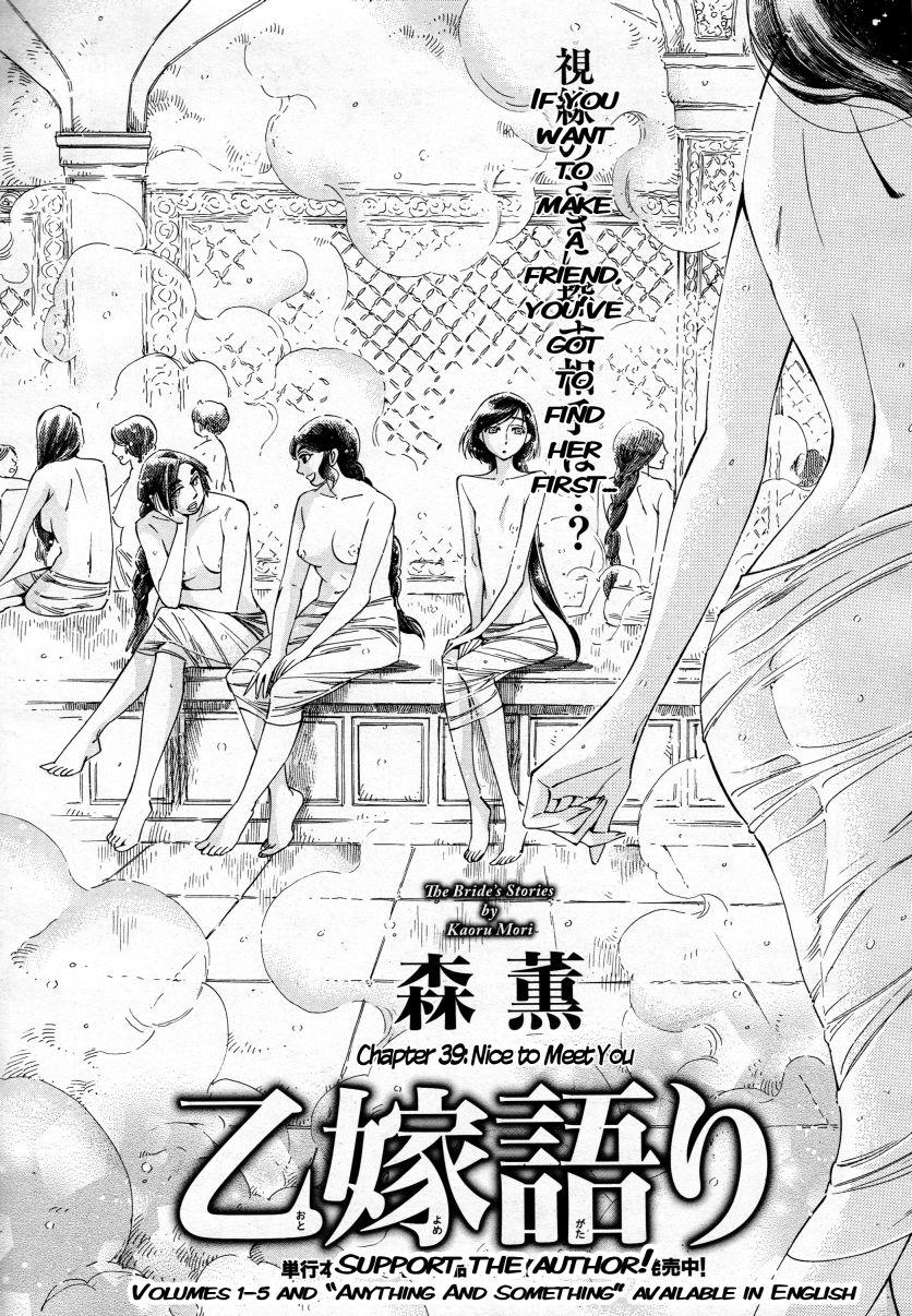 Otoyomegatari 39 Page 2