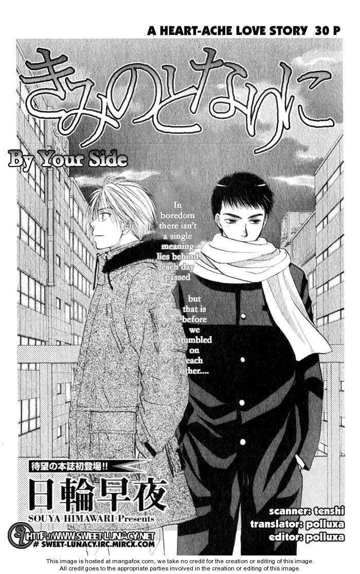 Ohisama no Tamago 6 Page 1