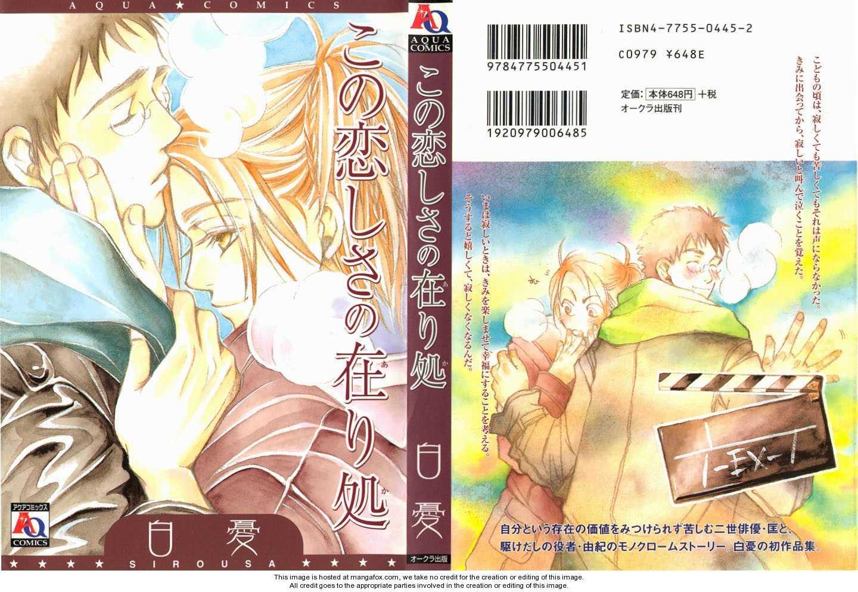 Kono Koishisa no Arika 1 Page 2