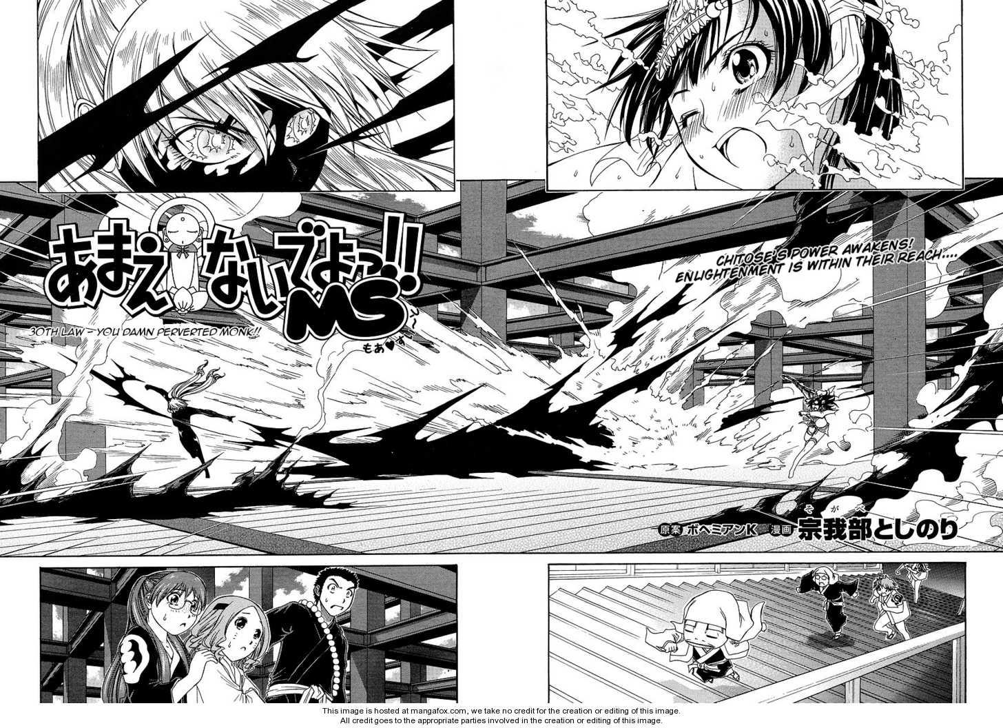 Amaenaideyo!! MS 30 Page 2