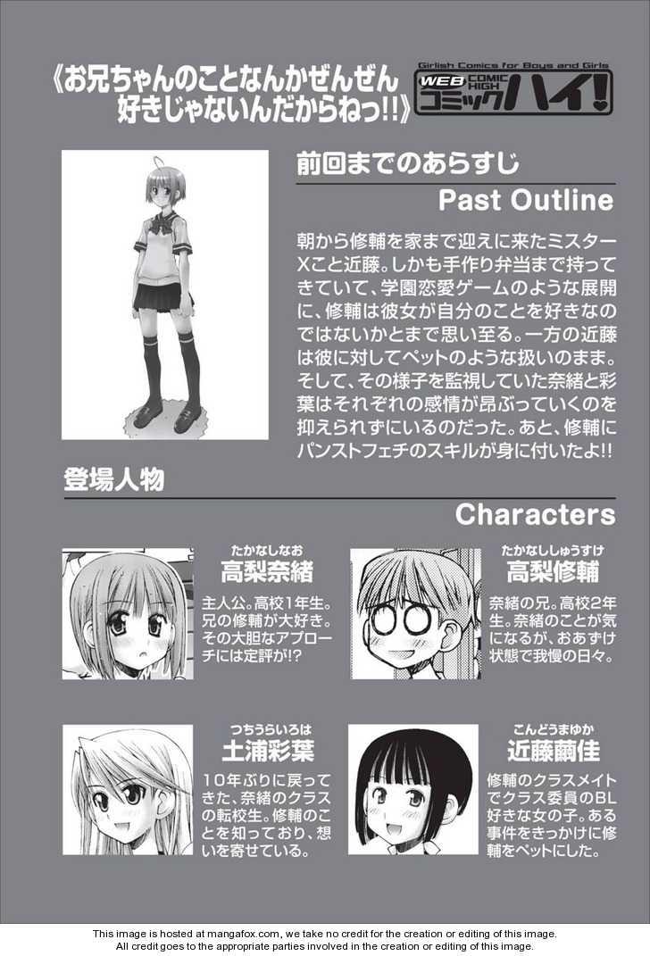 Oniichan no Koto Nanka Zenzen Suki ja Nai n da kara ne 19 Page 1