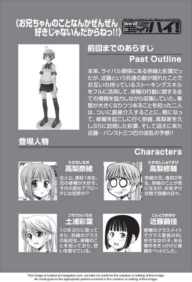 Oniichan no Koto Nanka Zenzen Suki ja Nai n da kara ne 21 Page 1