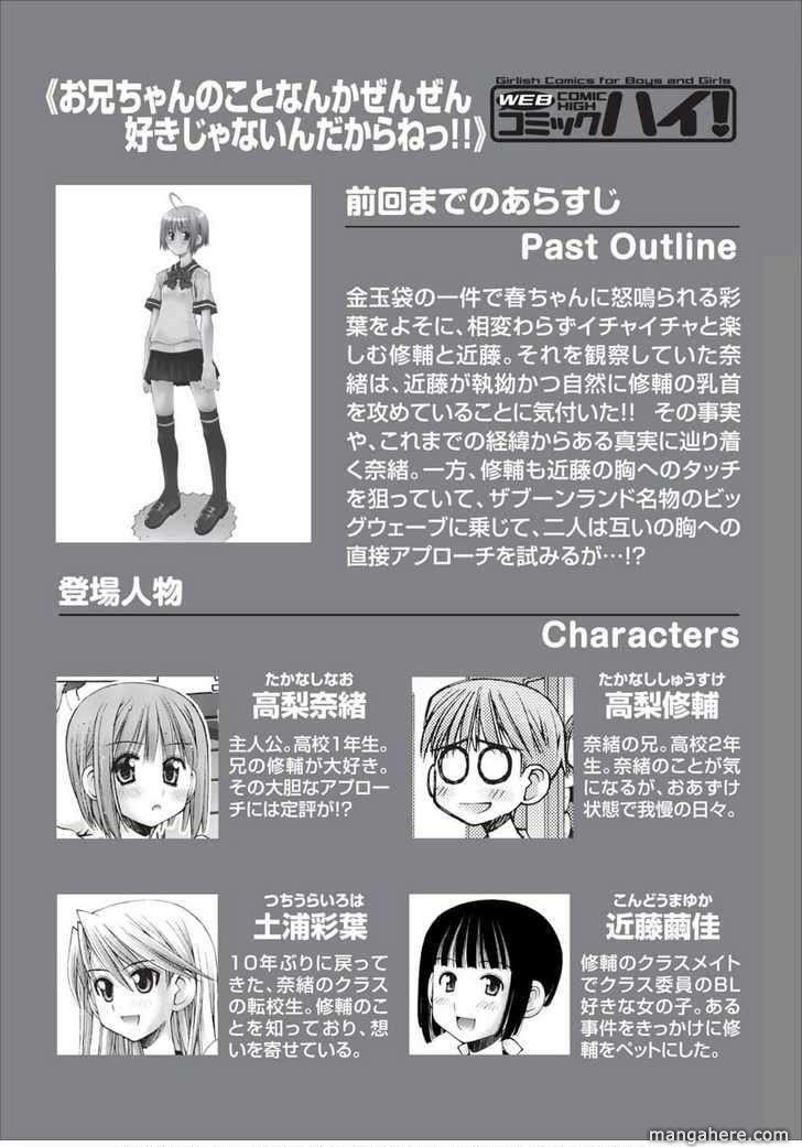 Oniichan no Koto Nanka Zenzen Suki ja Nai n da kara ne 32 Page 1