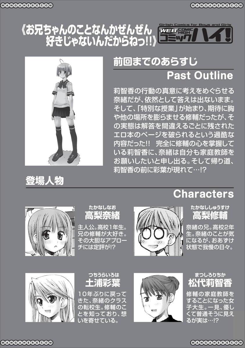 Oniichan no Koto Nanka Zenzen Suki ja Nai n da kara ne 42 Page 1