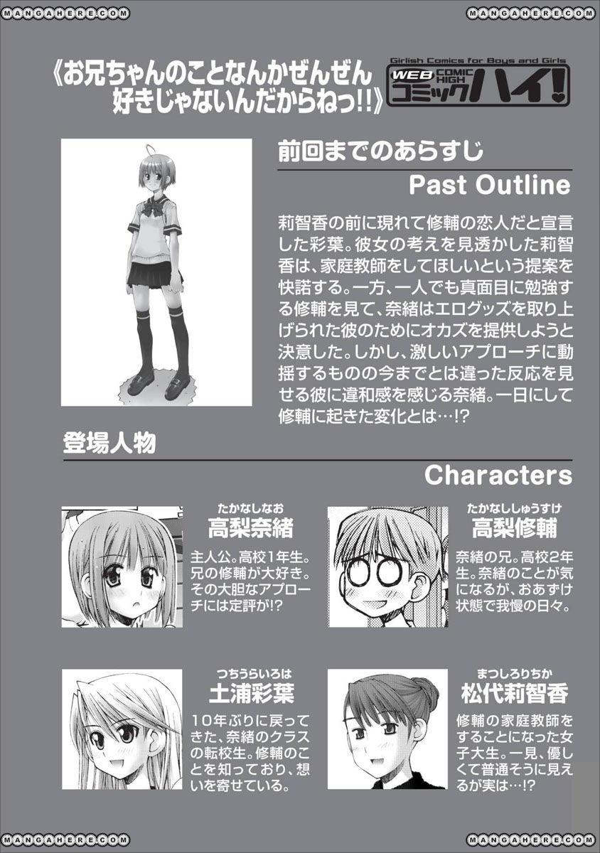 Oniichan no Koto Nanka Zenzen Suki ja Nai n da kara ne 43 Page 1