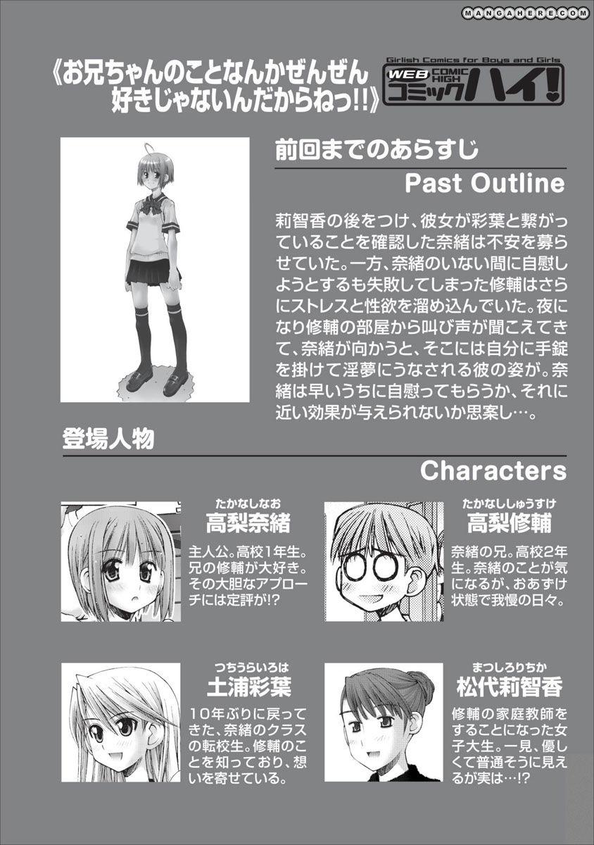 Oniichan no Koto Nanka Zenzen Suki ja Nai n da kara ne 46 Page 1