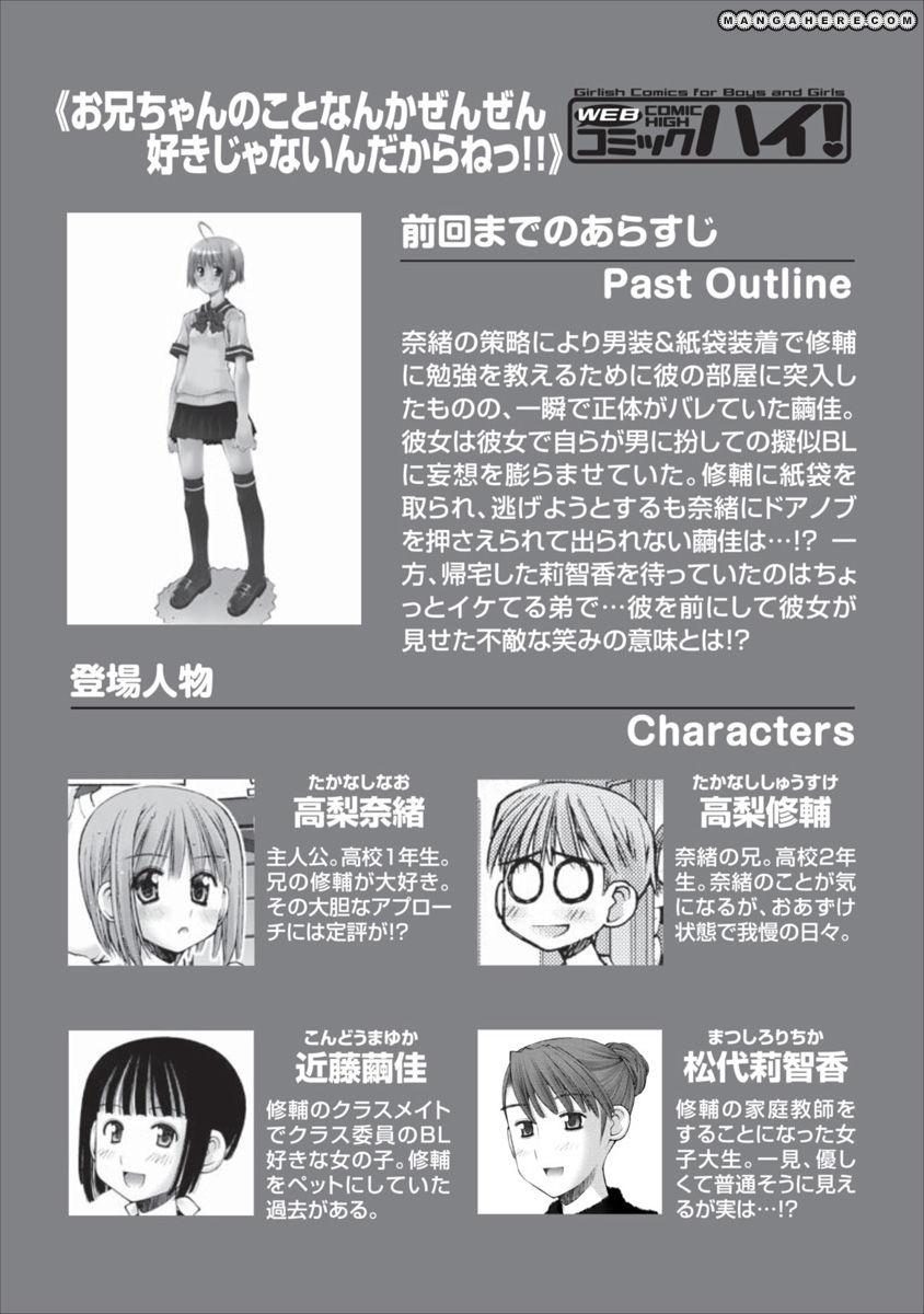 Oniichan no Koto Nanka Zenzen Suki ja Nai n da kara ne 50 Page 1