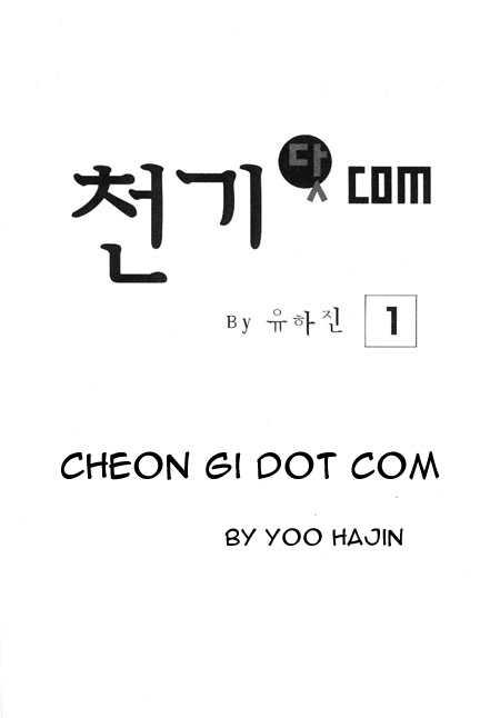 Cheon Gi Dot Com 1 Page 2