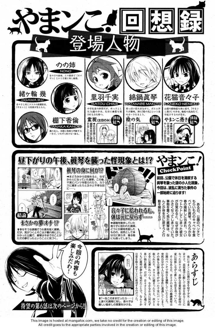 Yamanko! 6 Page 1