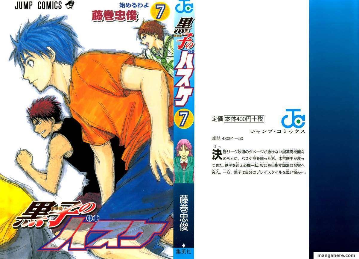 Kuroko no Basket 53 Page 2