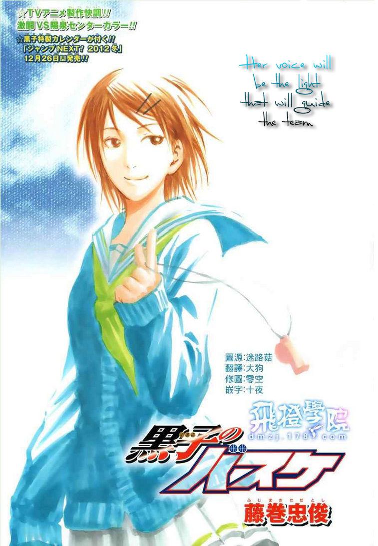 Kuroko no Basket 146 Page 1