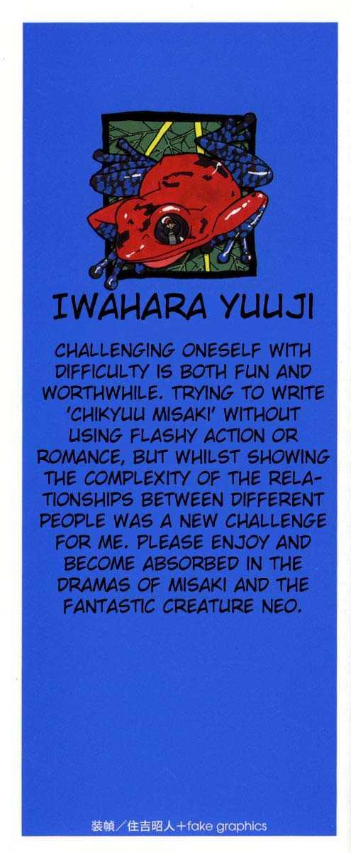 Chikyuu Misaki 1 Page 2