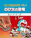 Doraemon Long Stories
