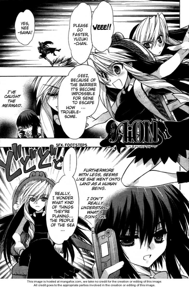Hekikai no AiON 21 Page 1