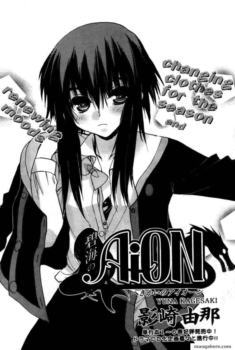 Hekikai no AiON 28 Page 1