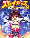 Slayers Evolution-R