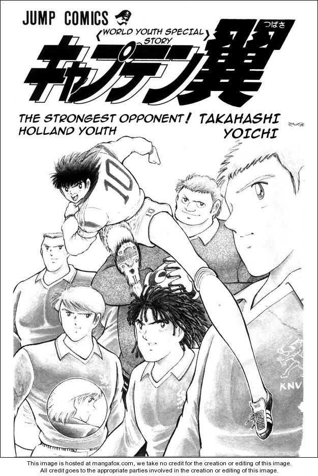Captain Tsubasa: Saikyo no Teki! Holland Youth 0 Page 1