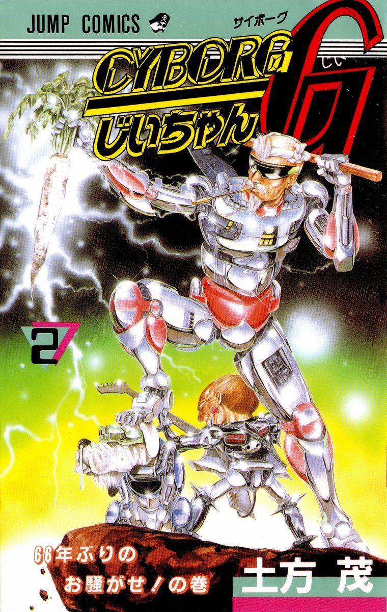 Cyborg Grandpa G 9 Page 1