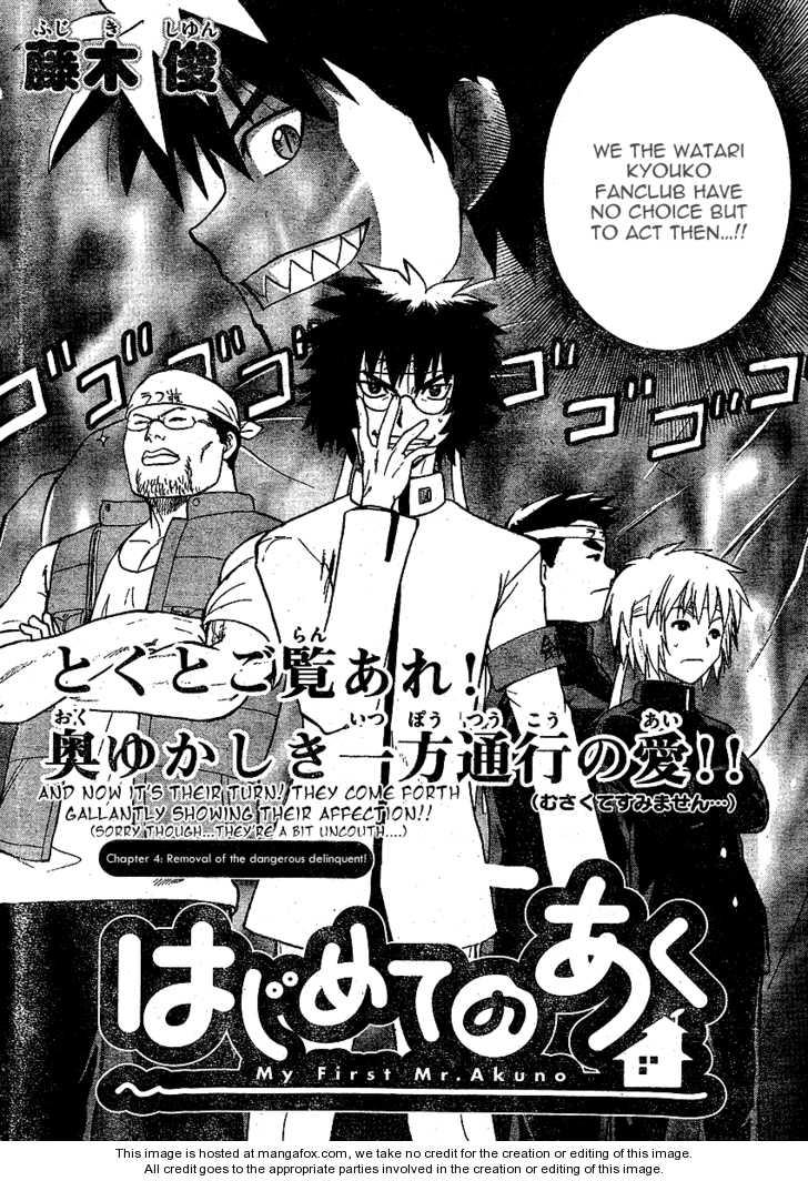 Hajimete no Aku 4 Page 2