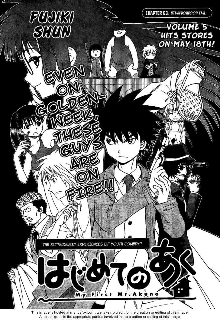 Hajimete no Aku 63 Page 3