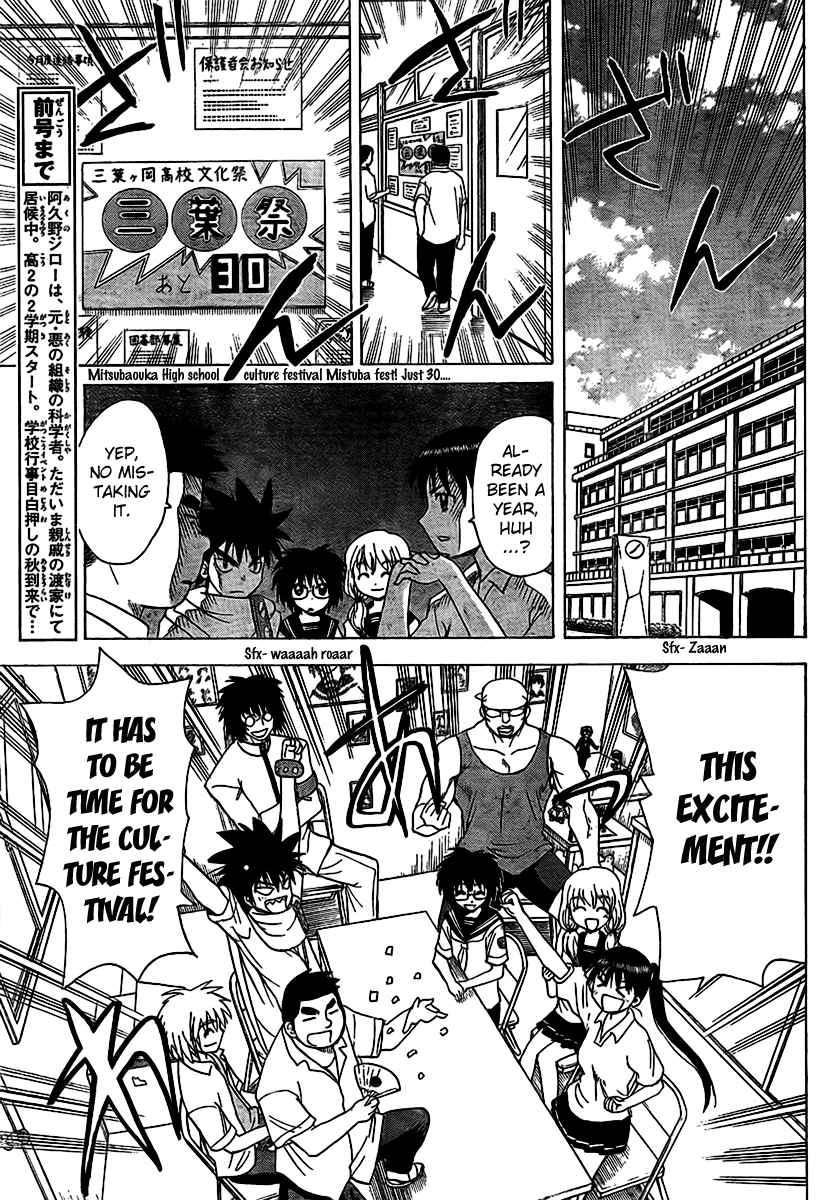 Hajimete no Aku 83 Page 2