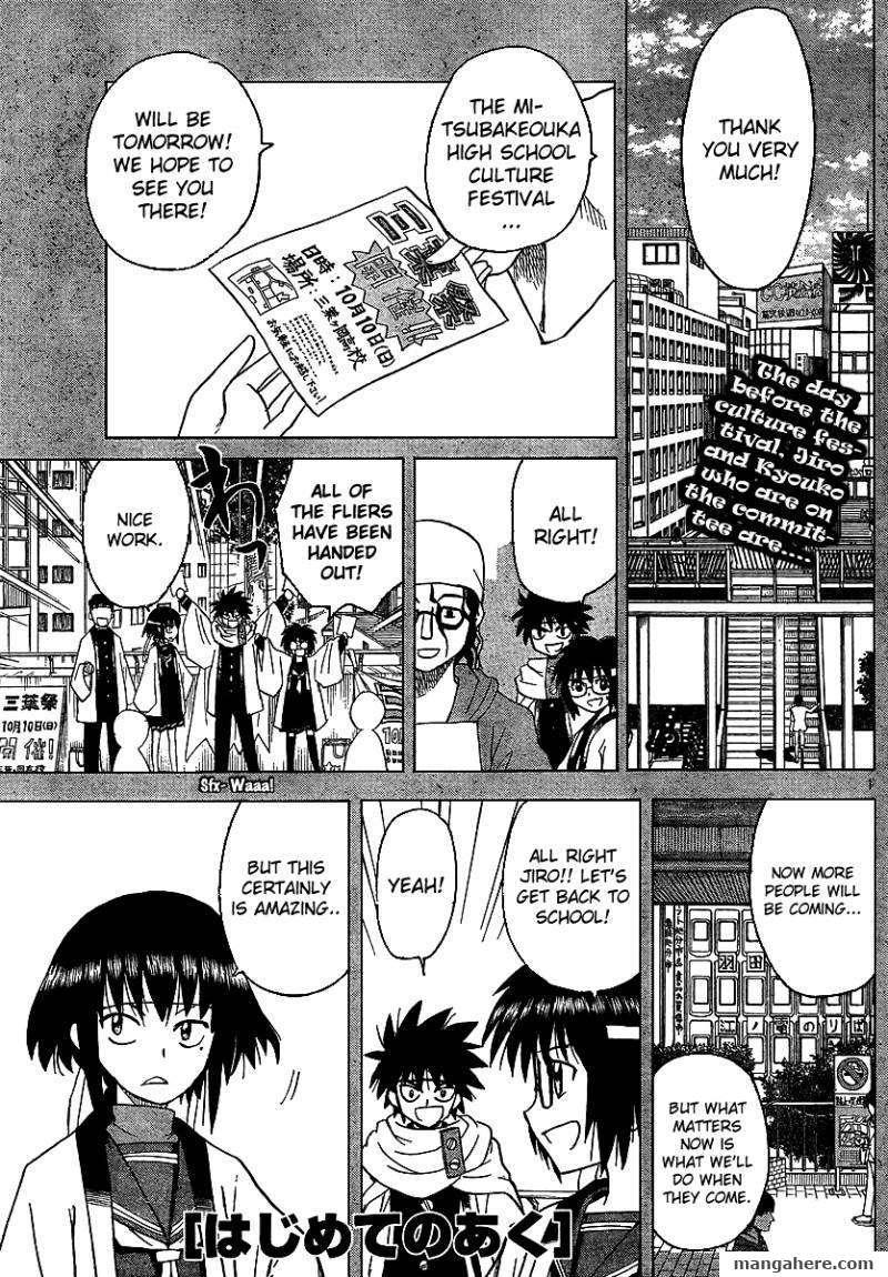 Hajimete no Aku 84 Page 1