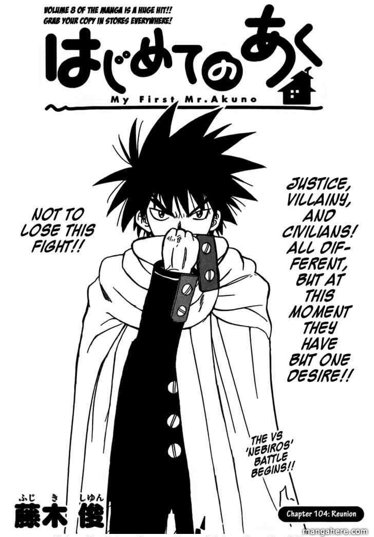 Hajimete no Aku 104 Page 1