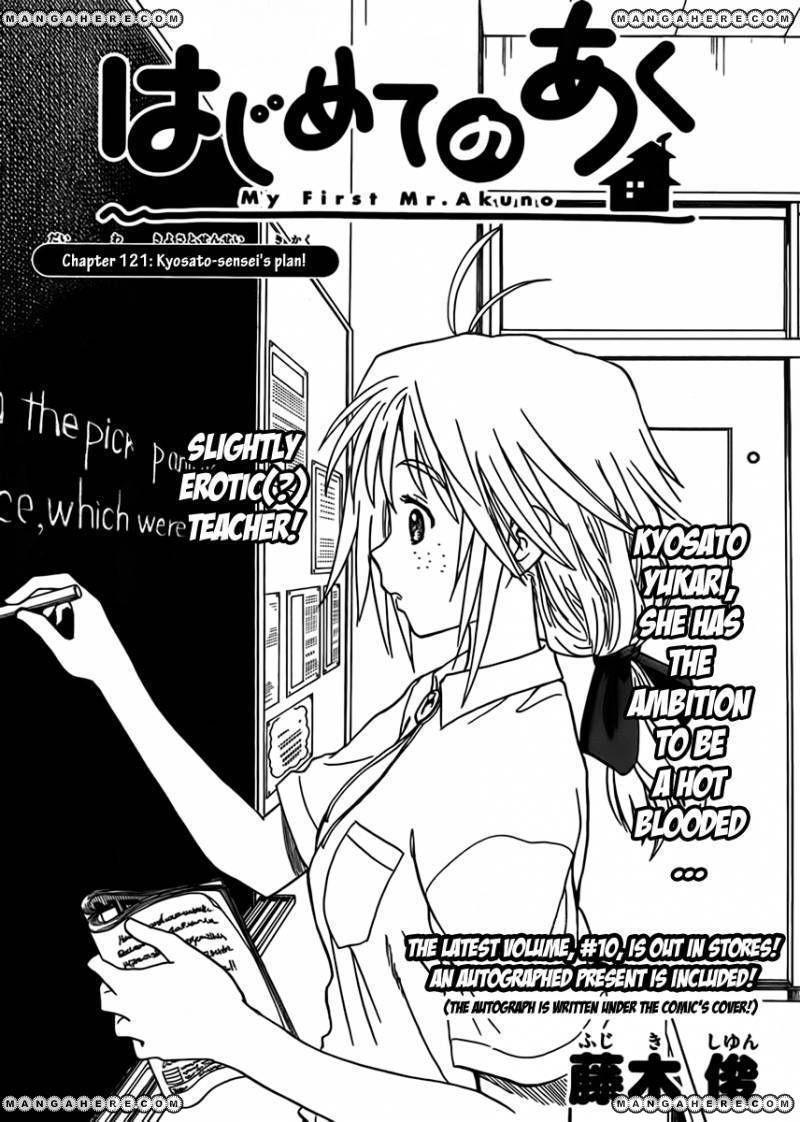 Hajimete no Aku 121 Page 4