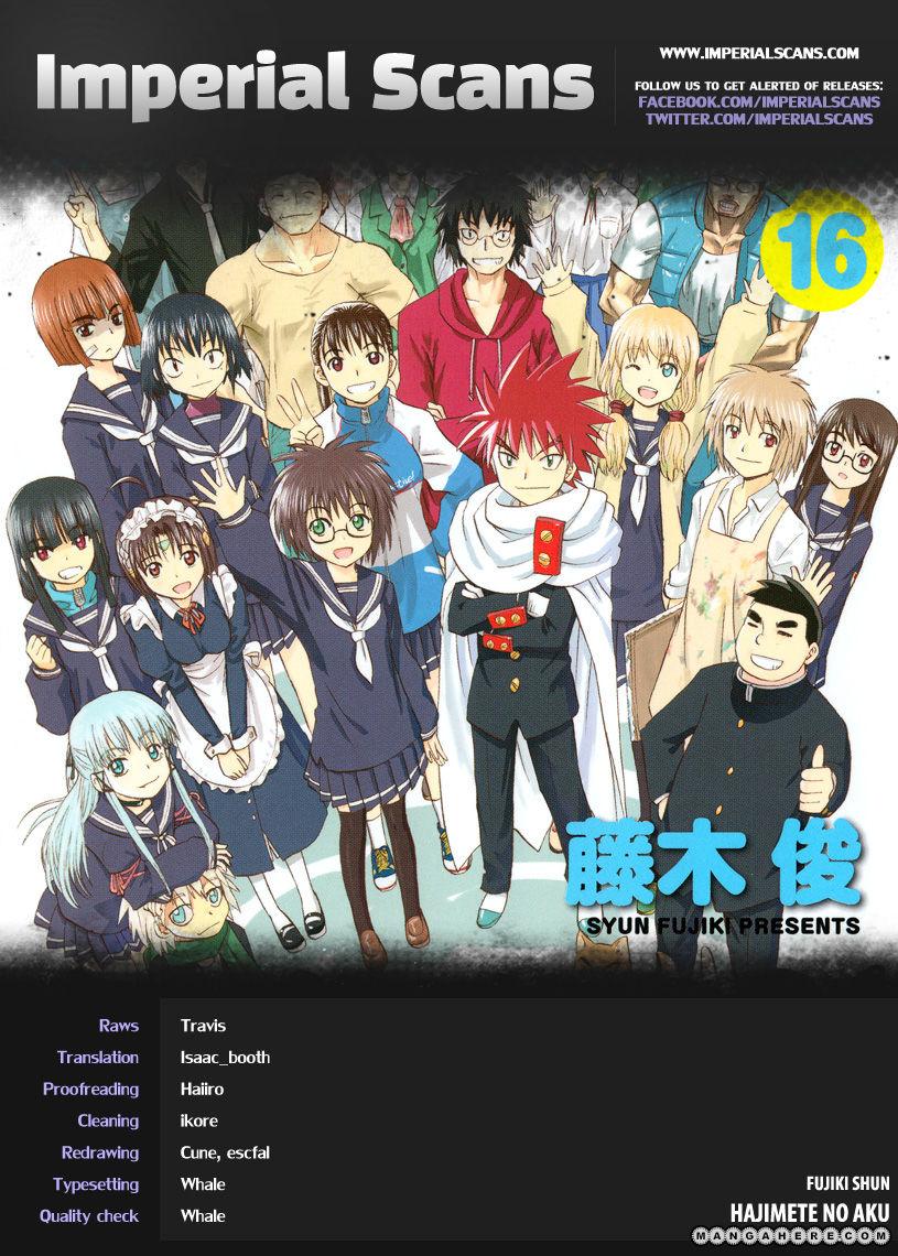 Hajimete no Aku 152 Page 2