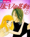 Tsuki ni Kiss no Hanataba O