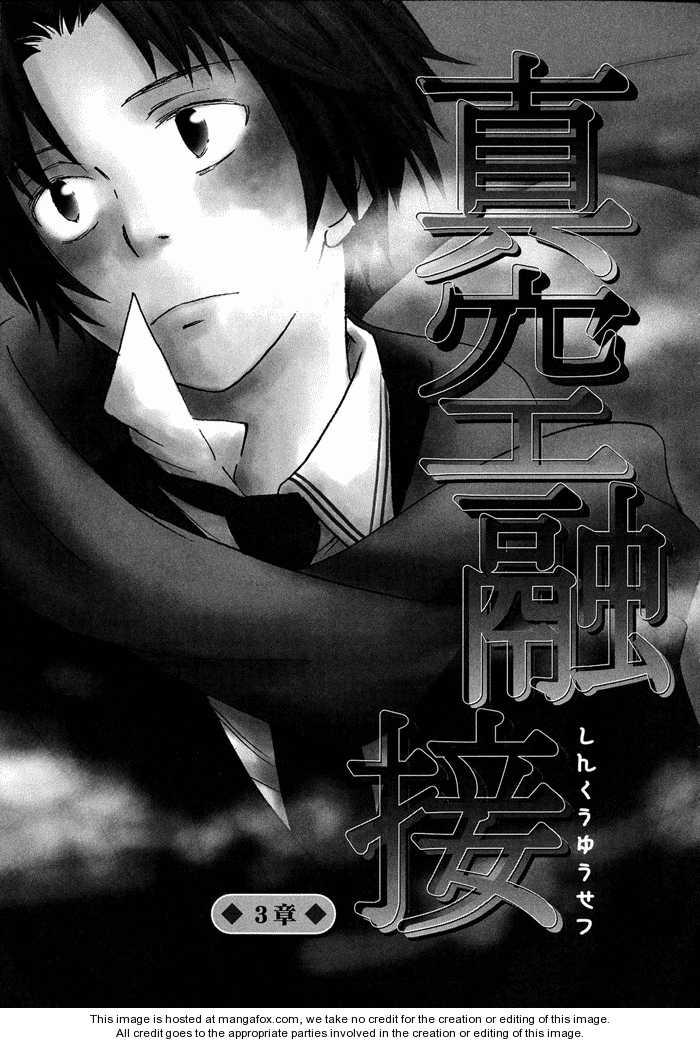 Shinkuu Yuusetsu 3 Page 2