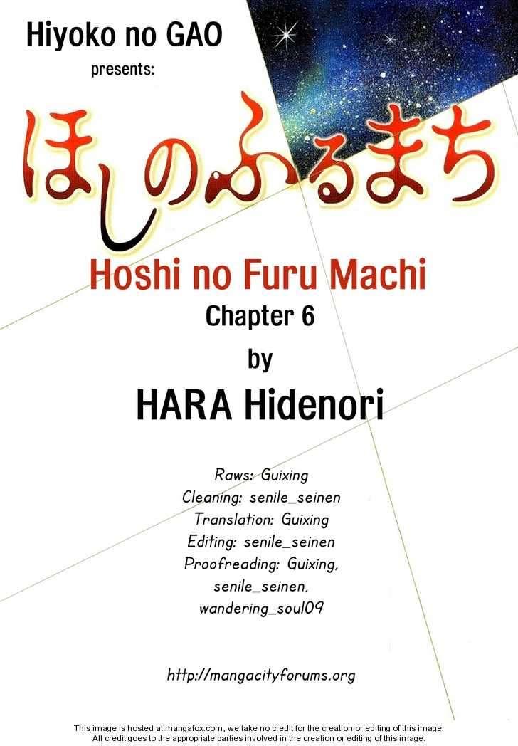 Hoshi no Furu Machi 6 Page 1