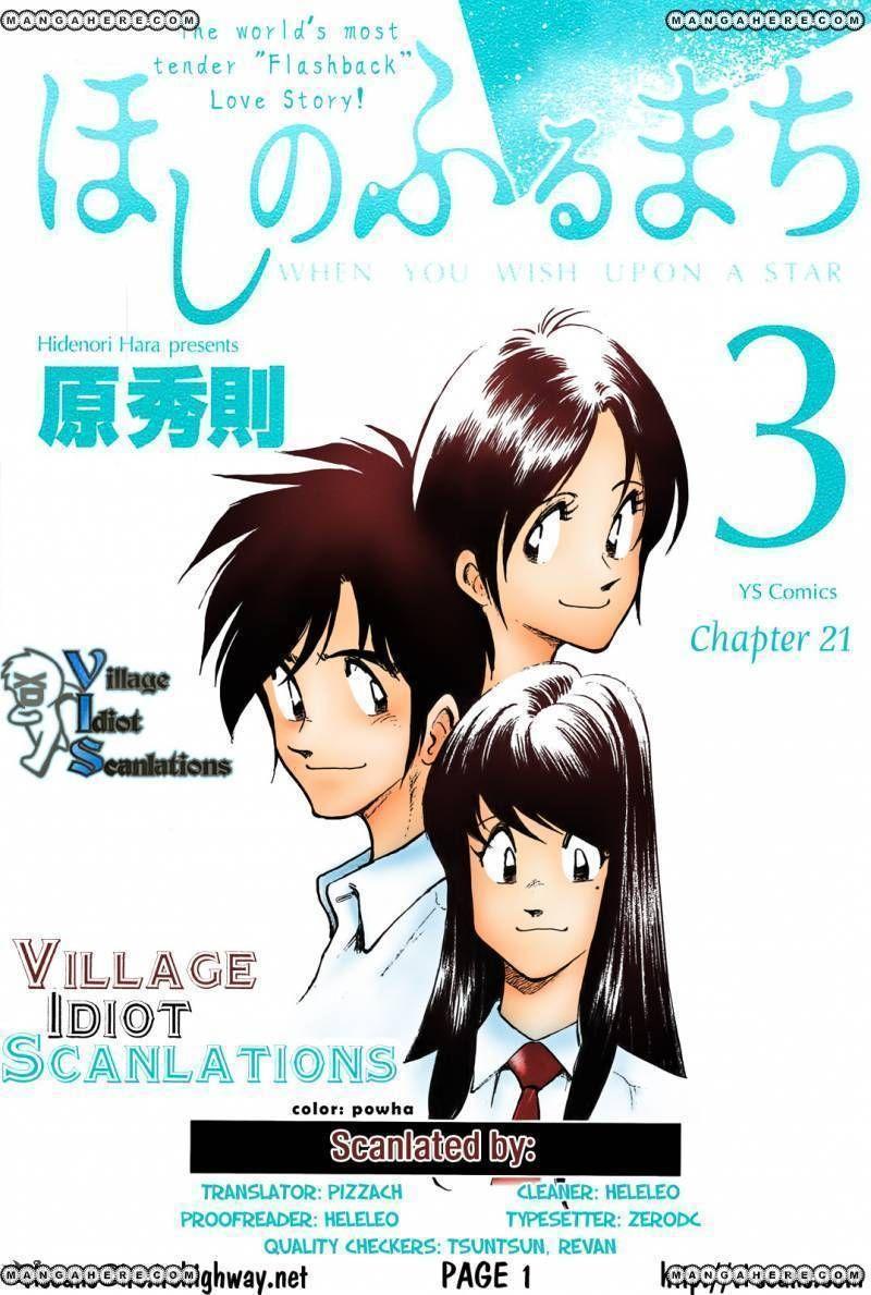 Hoshi no Furu Machi 21 Page 1