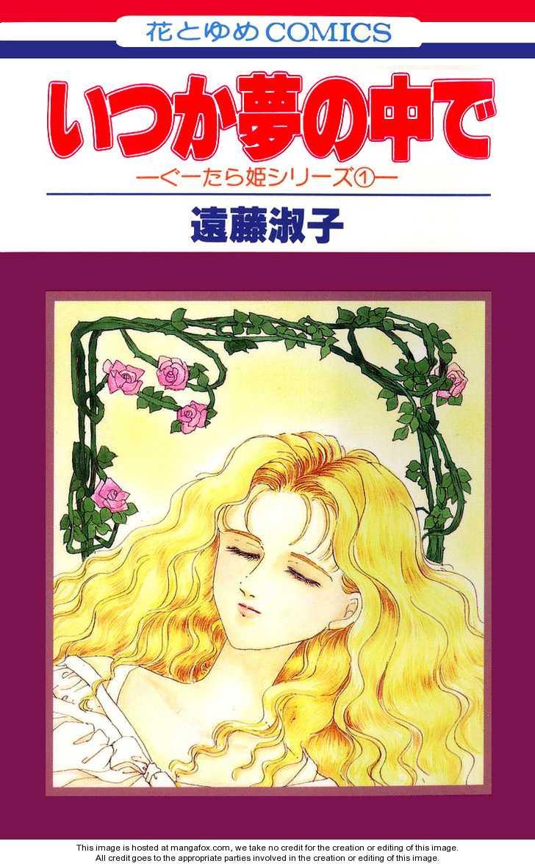 Itsuka Yume no Naka de 1 Page 2