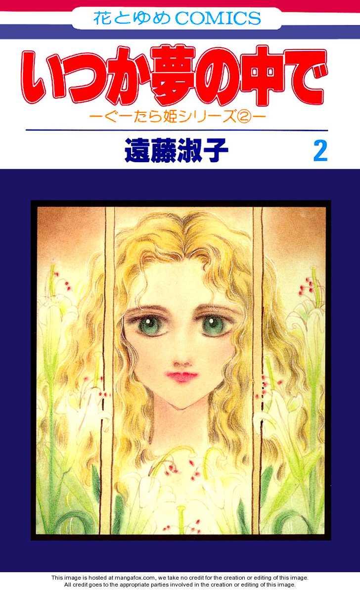 Itsuka Yume no Naka de 1 Page 3