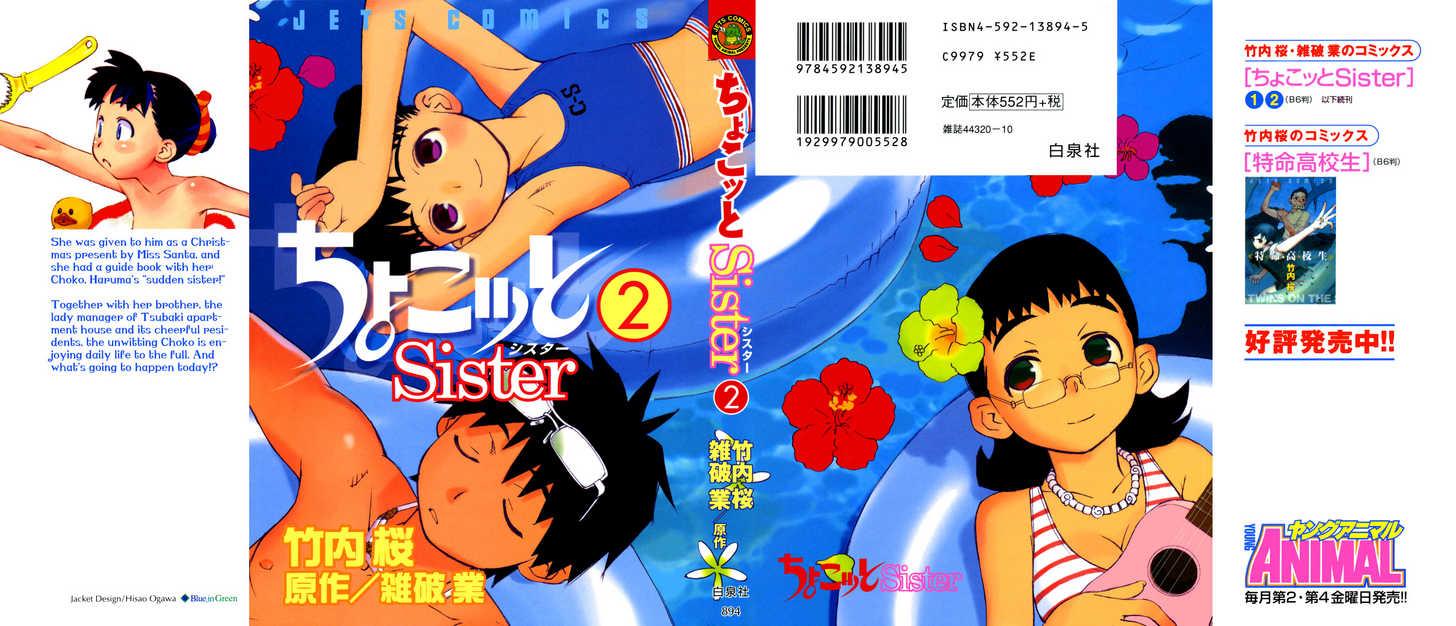 Chokotto Sister 7 Page 1