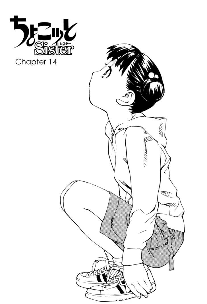 Chokotto Sister 14 Page 1