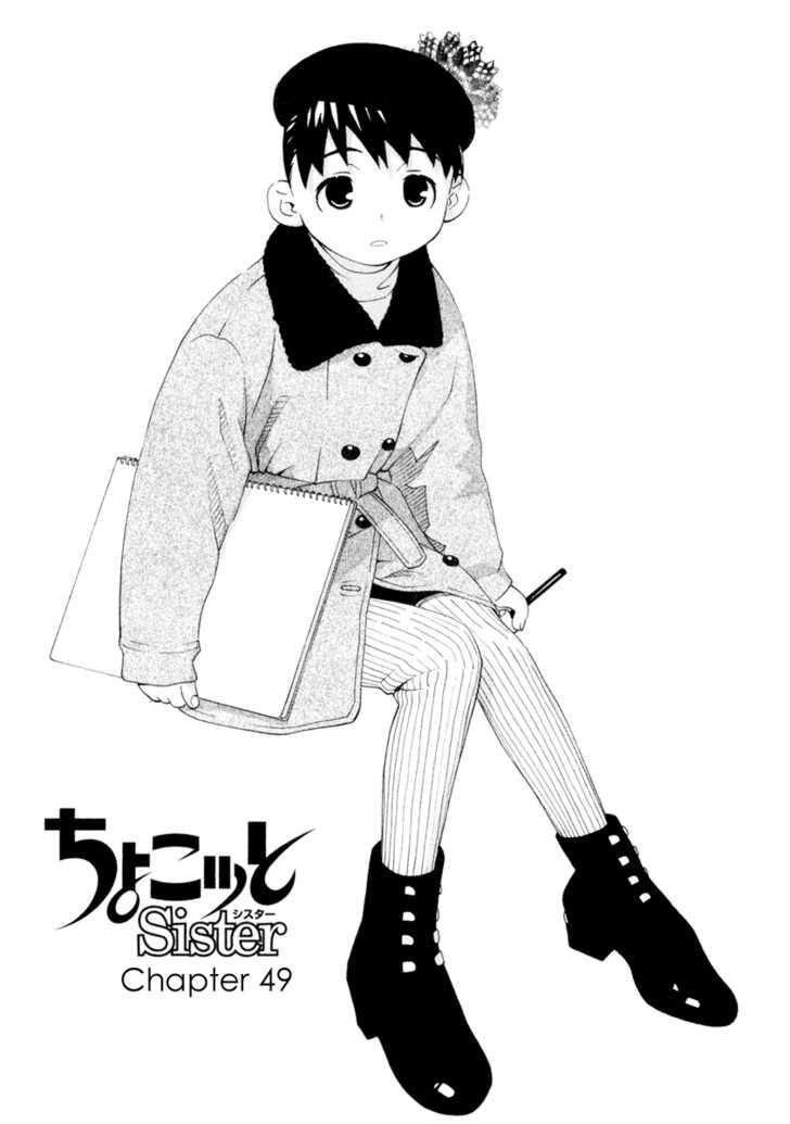 Chokotto Sister 49 Page 1