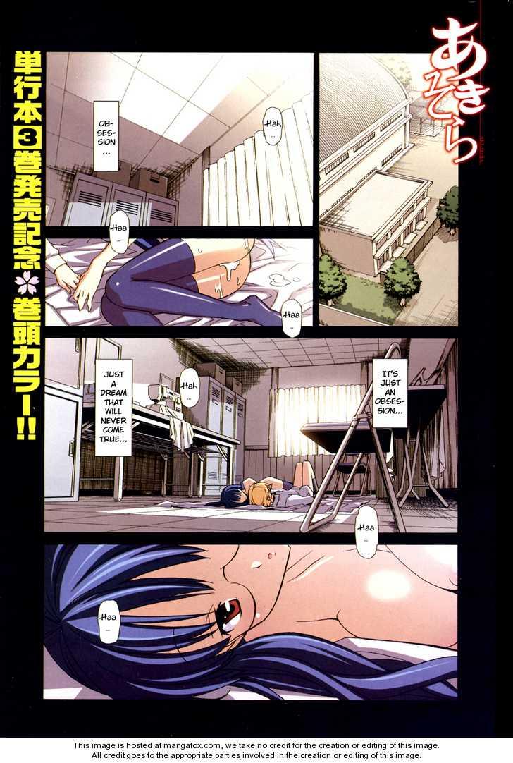 Aki-Sora 16 Page 1