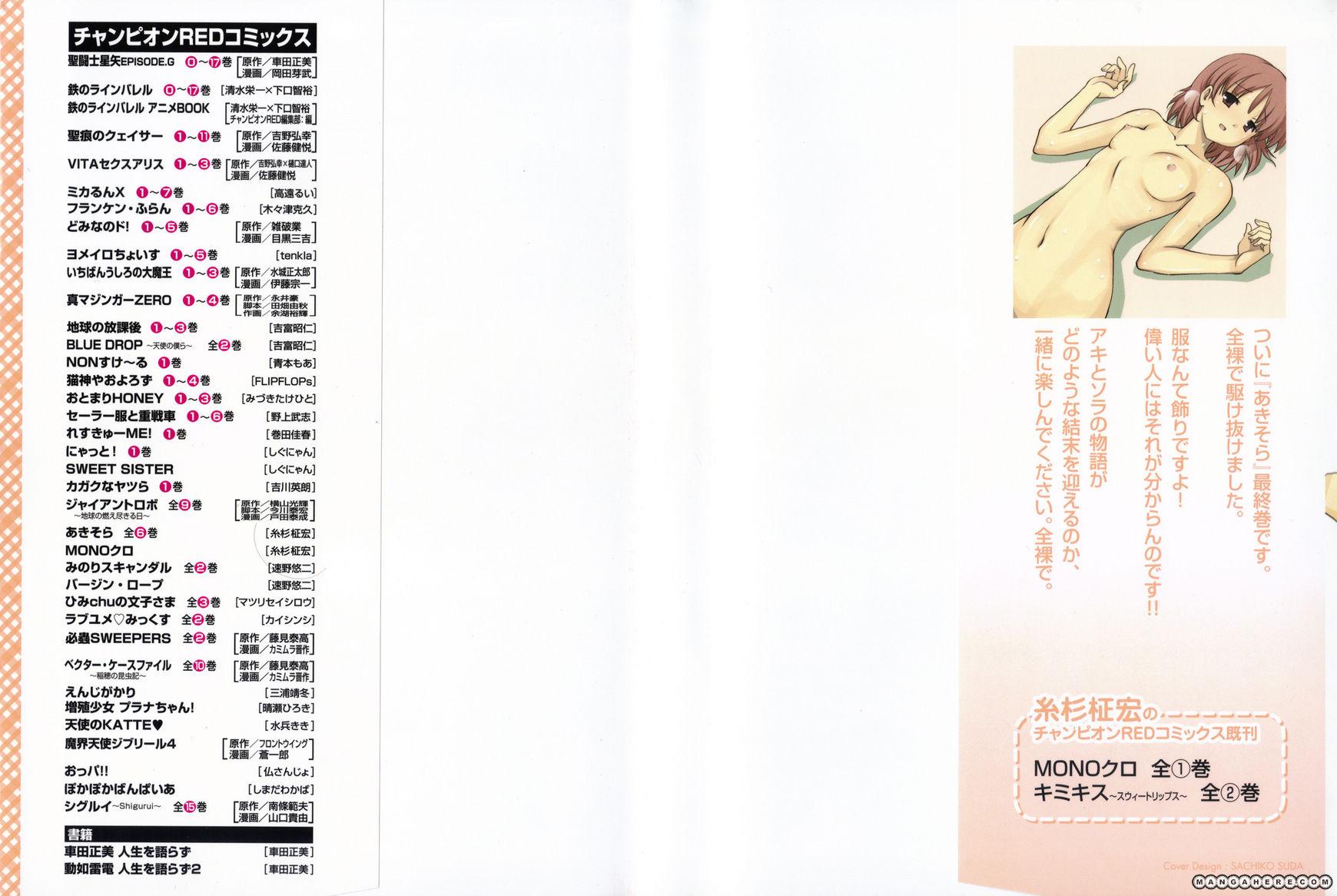 Aki-Sora 26.1 Page 2