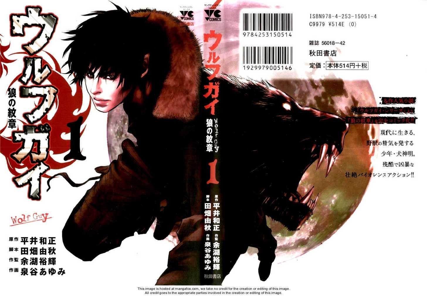 Wolf Guy - Ookami no Monshou 1 Page 1