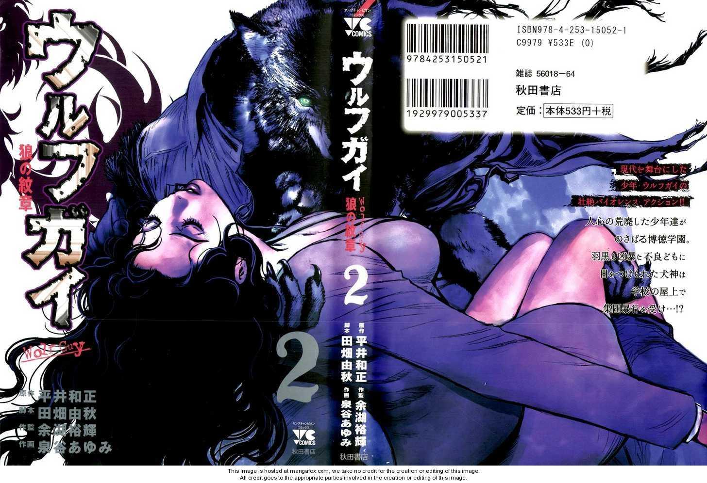 Wolf Guy - Ookami no Monshou 9 Page 1
