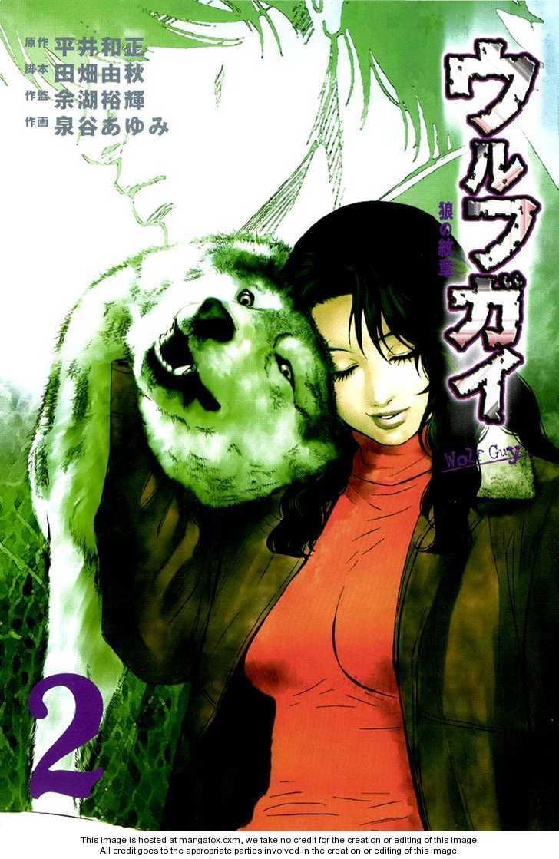 Wolf Guy - Ookami no Monshou 9 Page 2