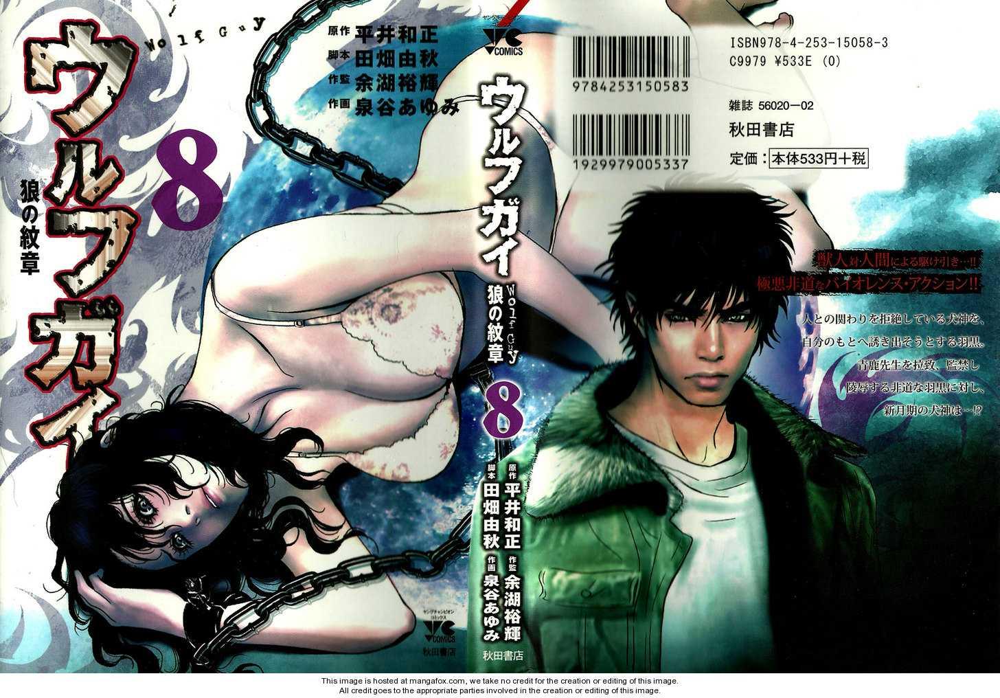 Wolf Guy - Ookami no Monshou 68 Page 2