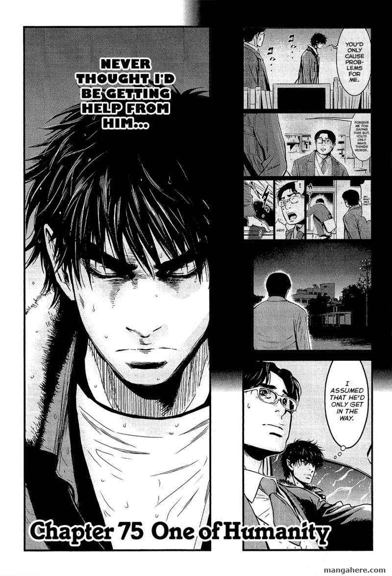 Wolf Guy - Ookami no Monshou 75 Page 2