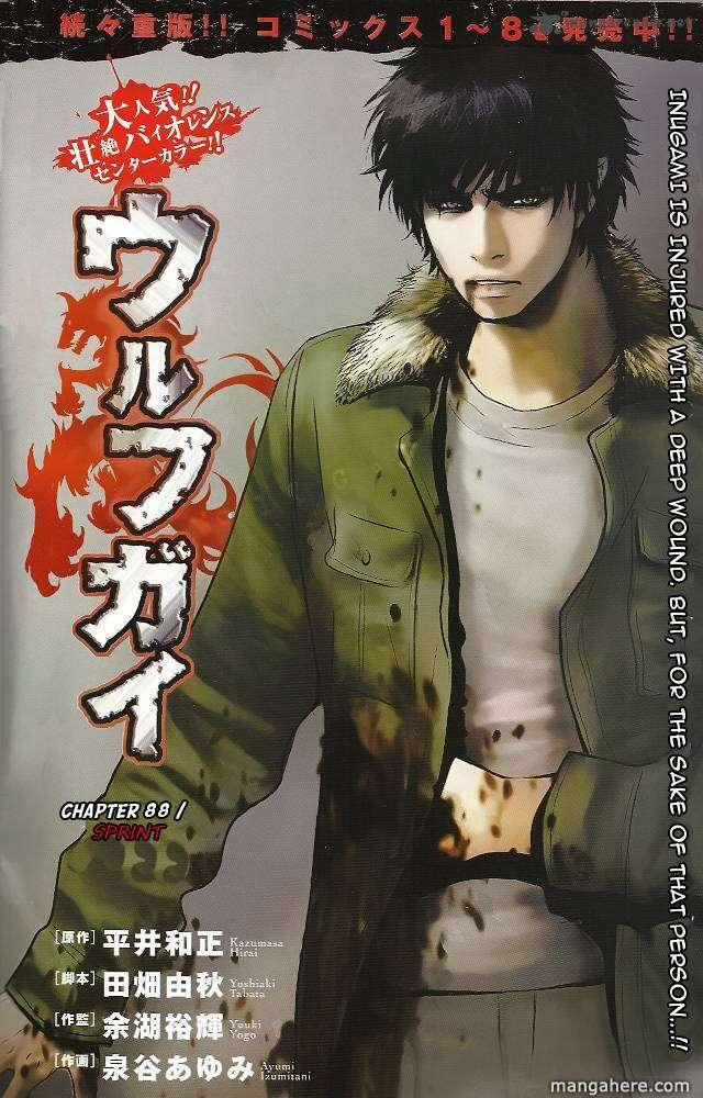 Wolf Guy - Ookami no Monshou 88 Page 1