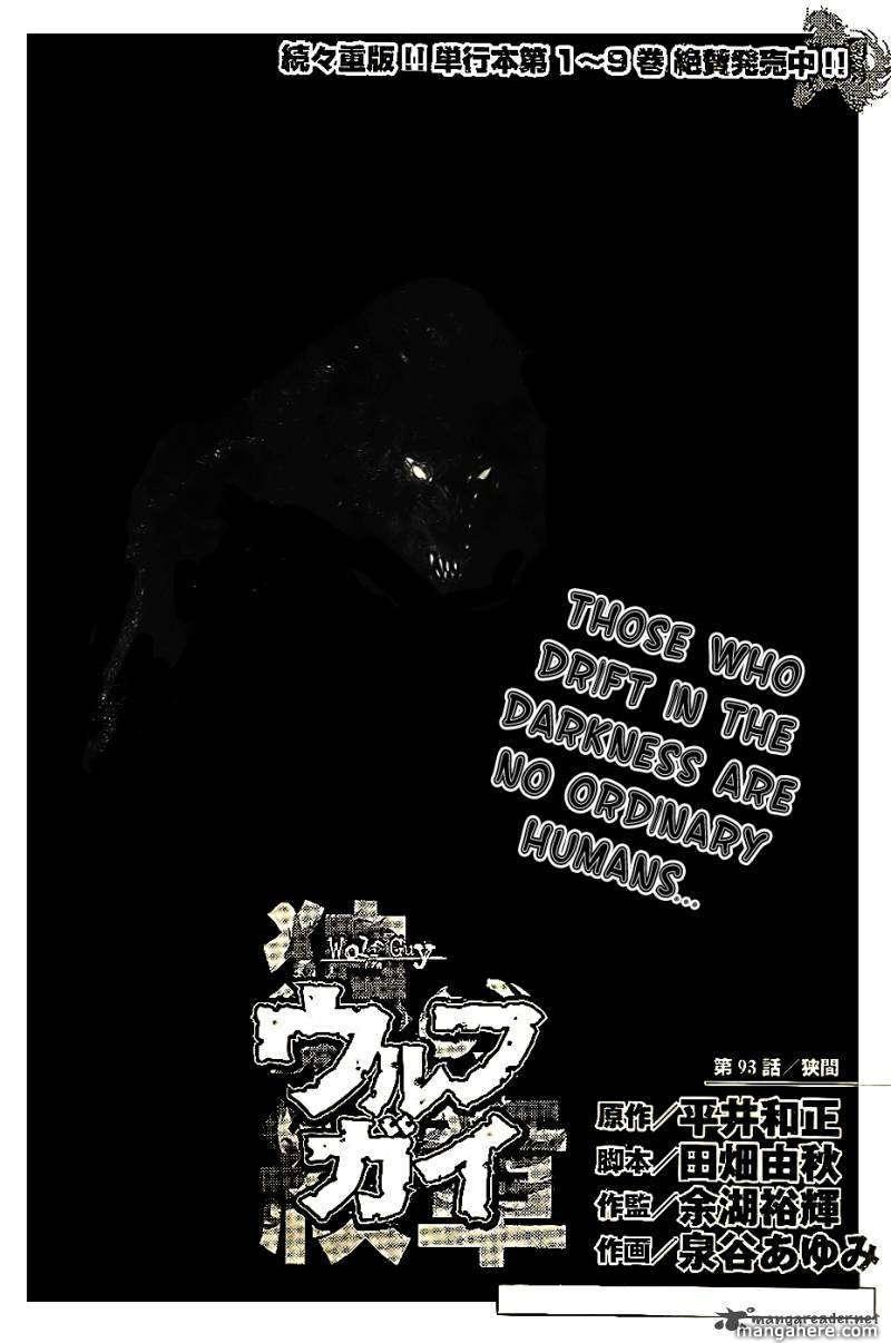 Wolf Guy - Ookami no Monshou 93 Page 2