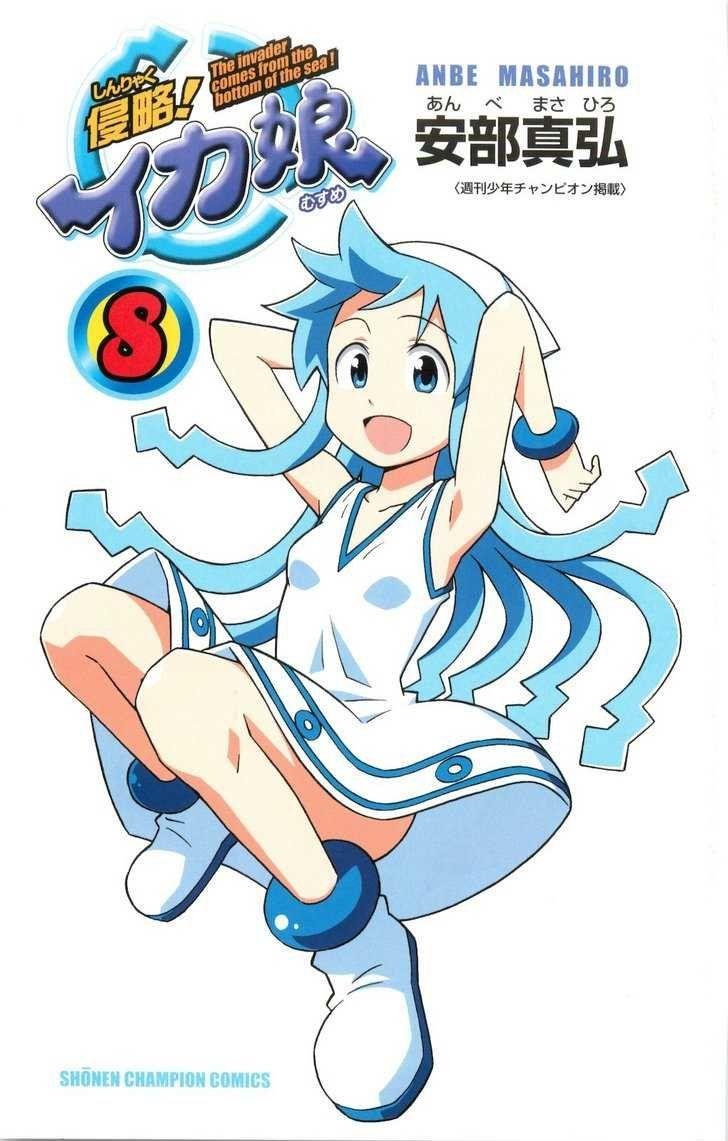 Shinryaku! Ika Musume 133.5 Page 2