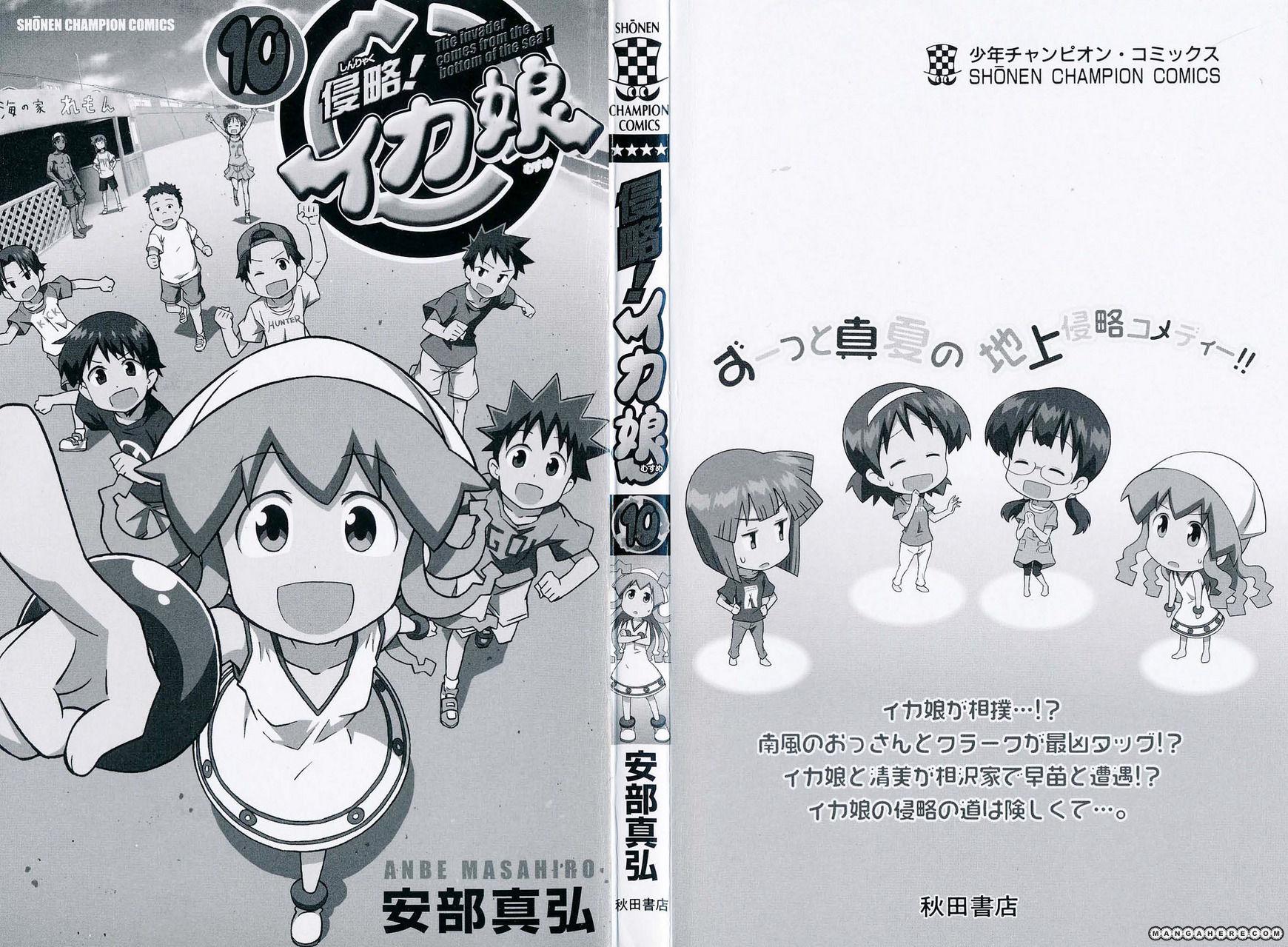 Shinryaku! Ika Musume 172 Page 2