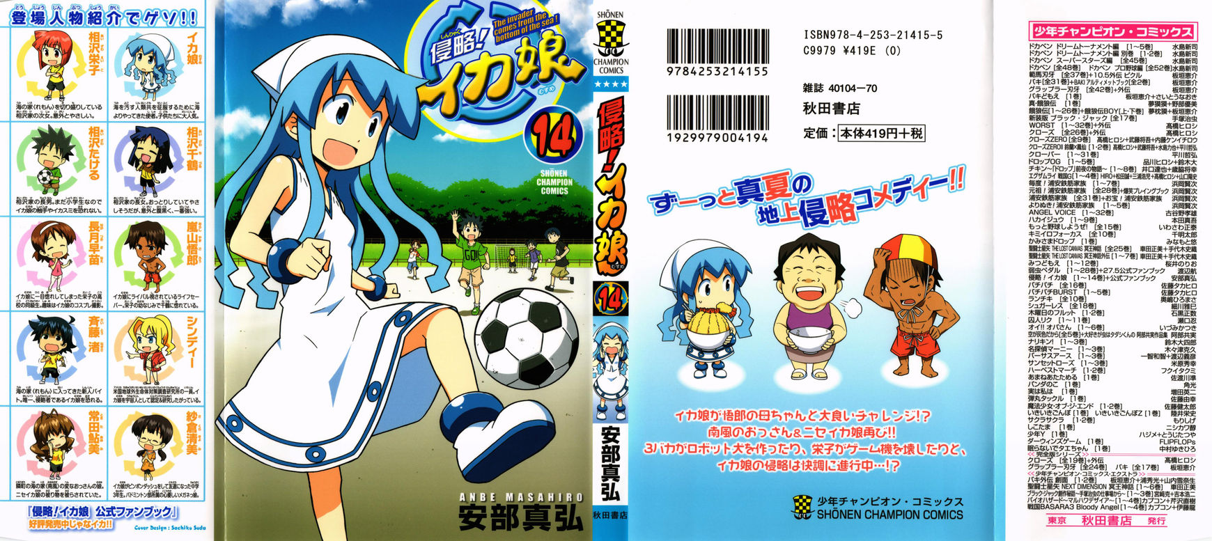 Shinryaku! Ika Musume 248 Page 2